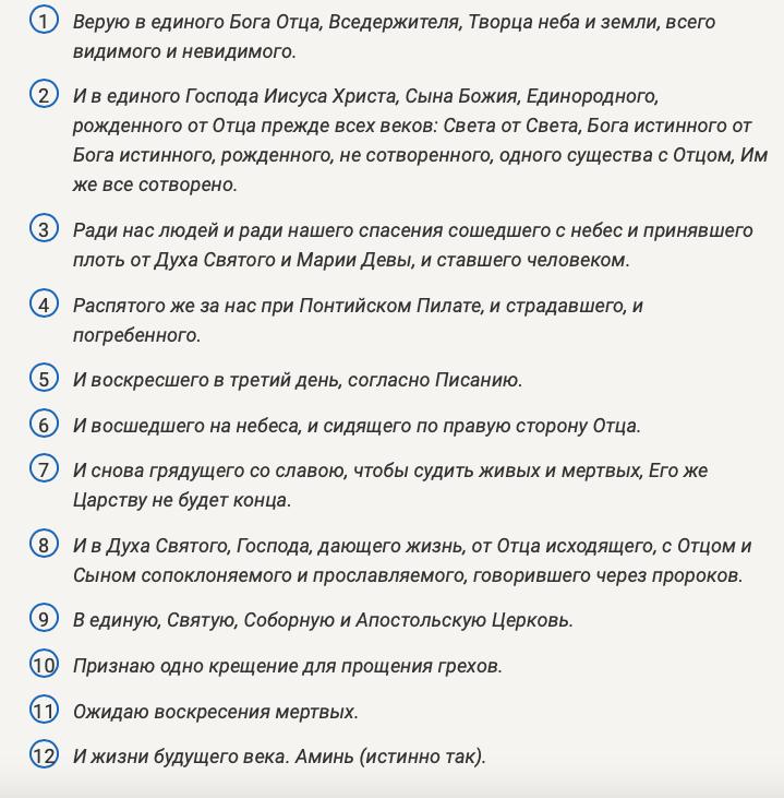 Символ веры на русском языке